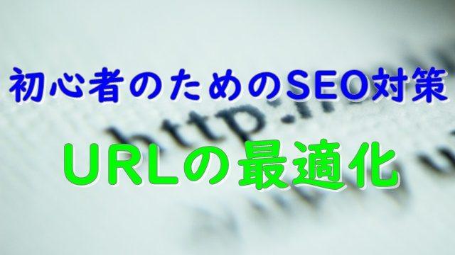 URLの最適化