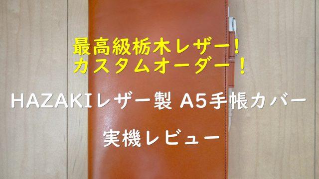 手帳カバーのタイトル