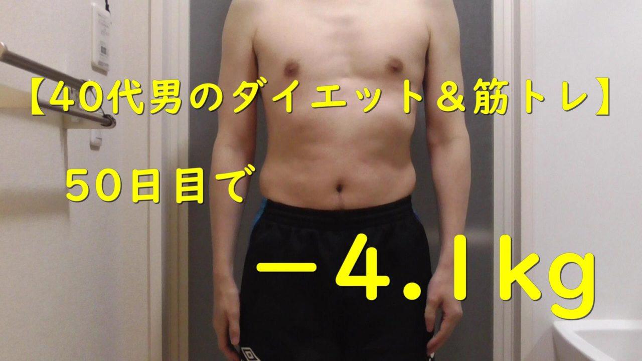 50日目_タイトル