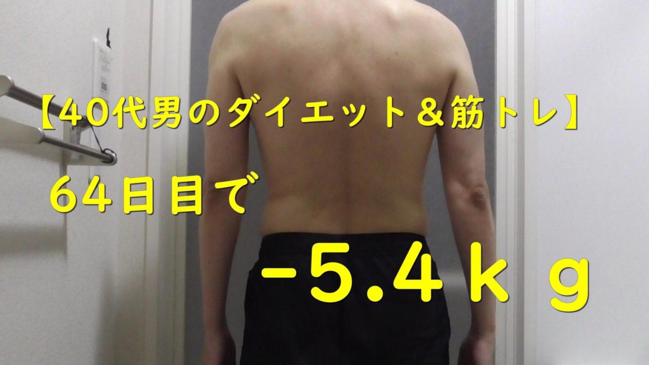 64日目_背面